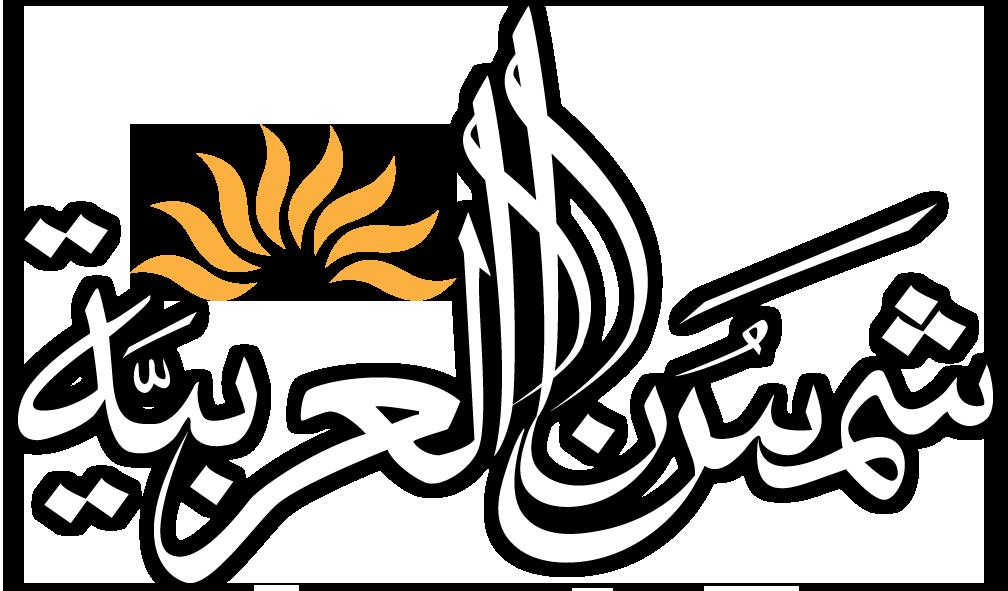 شمسنا العربية